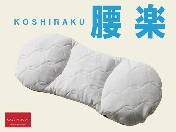 KOSHIRAKU 腰楽