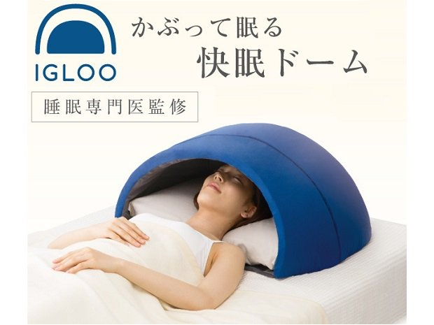かぶって寝る快眠ドーム IGLOO(イグルー)