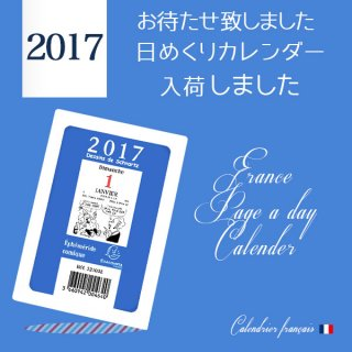 ステーショナリー フランス 日めくりカレンダー 2017 <挿絵入り>