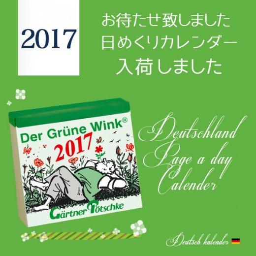 2017 ドイツ RUNNEN (ブルネン)  ガーデニング 日めくりカレンダー【入荷しました!】