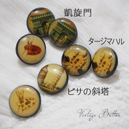 イギリス ヴィンテージ ボタン 単品販売【建物と芸術】【画像3】