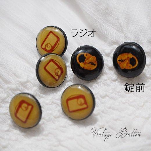 イギリス ヴィンテージ ボタン 単品販売【錠前とラジオ】