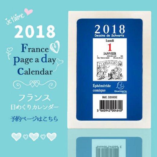 2018年 フランス日めくりカレンダー