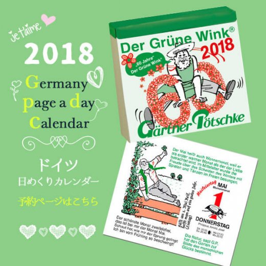2018年 ドイツ RUNNEN (ブルネン)  ガーデニング 日めくりカレンダー