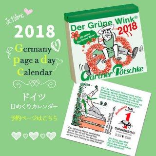 2018年 ドイツ RUNNEN (ブルネン)  ガーデニング 日めくりカレンダー 予約商品【10月末〜11月中旬頃 入荷次第発送】