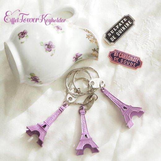 フランスお土産 エッフェル塔キーホルダー 単品売り【lavender】【画像8】