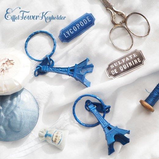 フランスお土産 エッフェル塔キーホルダー 単品売り【royal blue】【画像7】