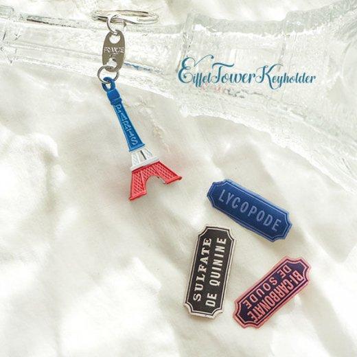 フランスお土産 エッフェル塔キーホルダー 単品売り【tricolore】【画像4】