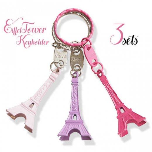 【セットがお得】エッフェル塔キーホルダー3個セット【rosepink lavender babypink】