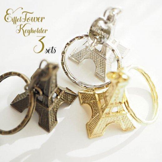 【セットがお得】エッフェル塔キーホルダー3個セット【copper silver gold】【画像3】