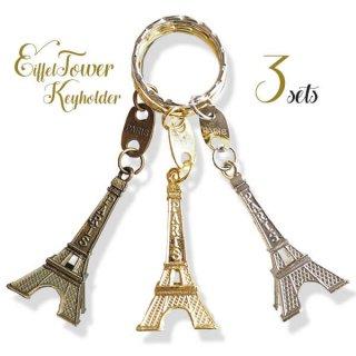 【セットがお得】エッフェル塔キーホルダー3個セット【copper silver gold】