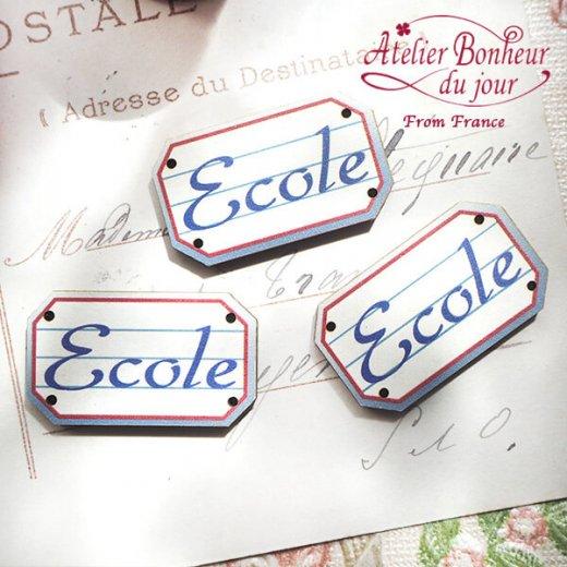 フランス輸入ボタン アトリエ・ボヌール・ドゥ・ジュール【ecole】【画像3】