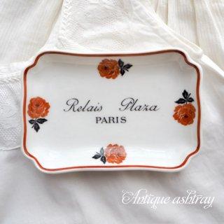 フランス アンティーク Le Relais Plaza バラのアッシュトレイ( リモージュ)