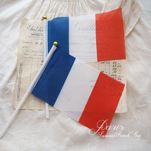 フランス直輸入!フランス国旗 フラッグ スーベニア お土産 単品売り【トリコロール】