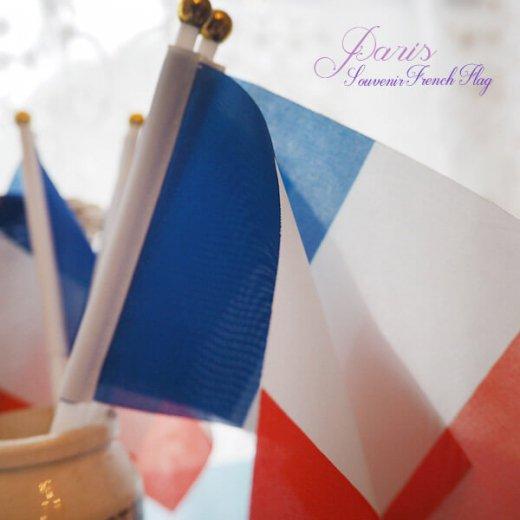フランス直輸入!フランス国旗 フラッグ スーベニア お土産 単品売り【トリコロール】【画像2】