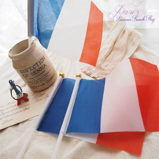 フランス直輸入!フランス国旗 フラッグ スーベニア お土産 単品売り【トリコロール】【画像3】