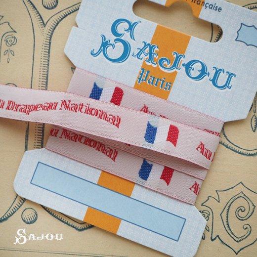 フランス SAJOU リボンテープ  【Au Drapeau National フランス国旗】【画像2】