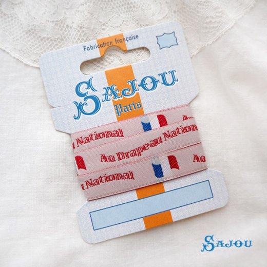 フランス SAJOU リボンテープ  【Au Drapeau National フランス国旗】【画像6】