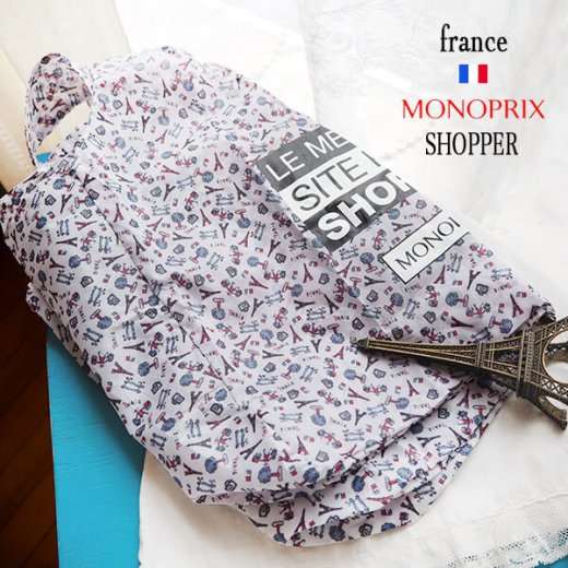 【フランス直輸入!】 MONOPRIX モノプリ 限定エコバッグ【パリ・エッフェル塔】【画像3】