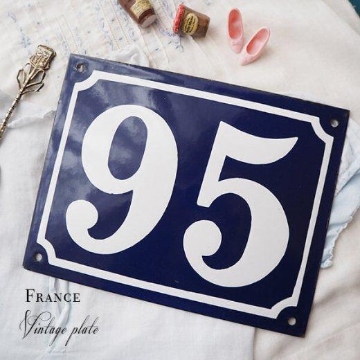 フランス蚤の市より アンティーク パリ ホーロー 番地プレート【95】 【画像2】