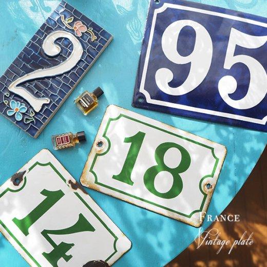 フランス蚤の市より アンティーク パリ ホーロー 番地プレート【95】【画像9】