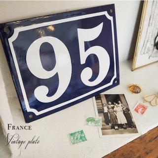 フランス蚤の市より アンティーク パリ ホーロー 番地プレート【95】