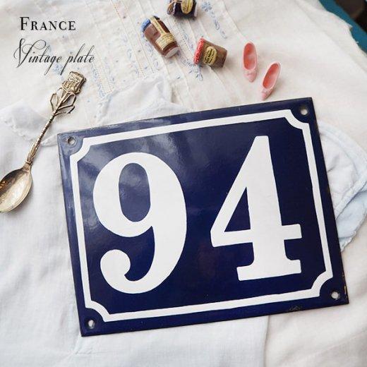 フランス蚤の市より アンティーク パリ ホーロー 番地プレート【94】【画像2】