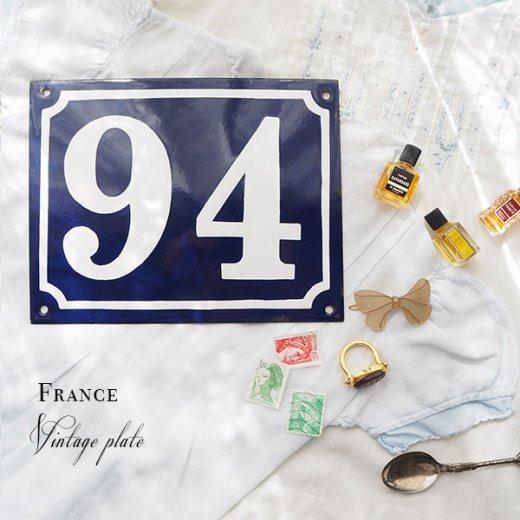フランス蚤の市より アンティーク パリ ホーロー 番地プレート【94】【画像3】