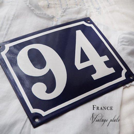 フランス蚤の市より アンティーク パリ ホーロー 番地プレート【94】【画像5】