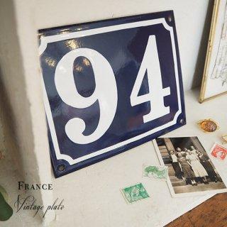 フランス蚤の市より アンティーク パリ ホーロー 番地プレート【94】