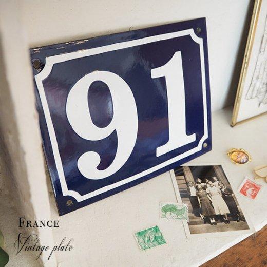 フランス蚤の市より アンティーク パリ ホーロー 番地プレート【91】