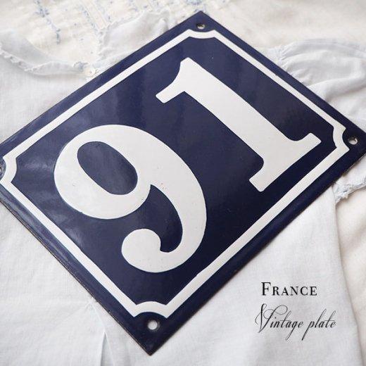 フランス蚤の市より アンティーク パリ ホーロー 番地プレート【91】【画像2】