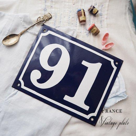 フランス蚤の市より アンティーク パリ ホーロー 番地プレート【91】【画像3】