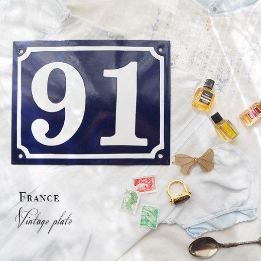 フランス蚤の市より アンティーク パリ ホーロー 番地プレート【91】【画像5】