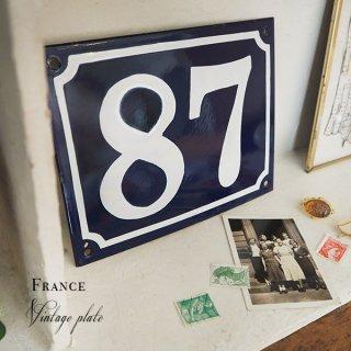 フランス蚤の市より アンティーク パリ ホーロー 番地プレート【87】