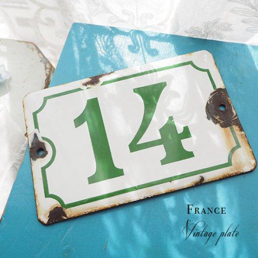 フランス蚤の市より アンティーク パリ ホーロー 番地プレート【14】【画像3】