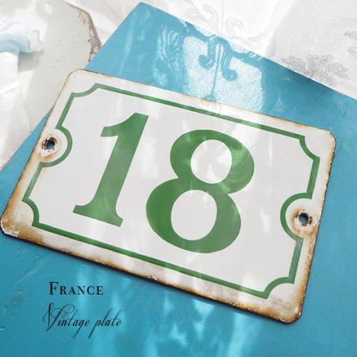 フランス蚤の市より アンティーク パリ ホーロー 番地プレート【18】【画像3】