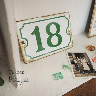 フランス蚤の市より アンティーク パリ ホーロー 番地プレート【18】