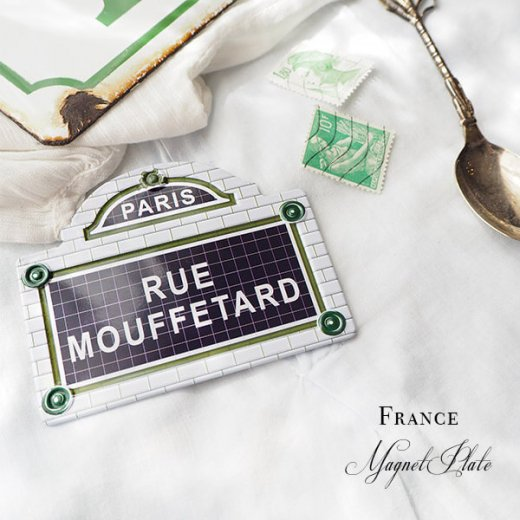 フランス直輸入! パリ 道路看板 マグネット【RUE MOUFFETARD】(Souvenir de paris お土産)【画像2】