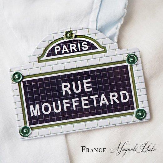 フランス直輸入! パリ 道路看板 マグネット【RUE MOUFFETARD】(Souvenir de paris お土産)【画像7】
