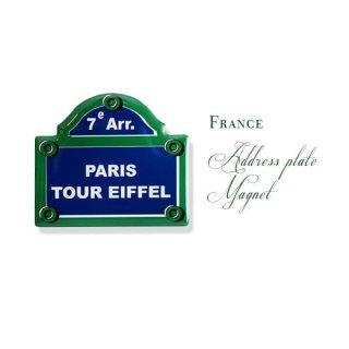 フランス直輸入! パリ 道路看板 マグネット パリ エッフェル塔【PARIS TOUR EIFFEL】(Souvenir de paris お土産)