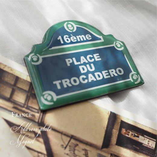 フランス直輸入! パリ 道路看板 マグネット プレイス・デ・トロカデロ【PLACE DU TROCADERO】(Souvenir de paris お土産)【画像4】