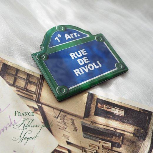 フランス直輸入! パリ 道路看板 マグネット リヴォリ通り【RUE DE RIVOLI】(Souvenir de paris お土産)【画像4】