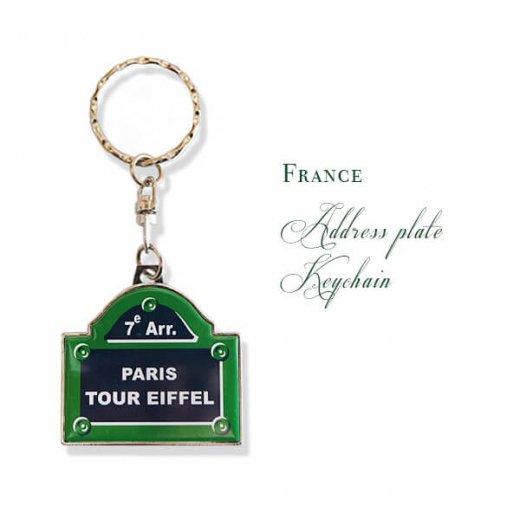 フランス直輸入! パリ 道路看板 キーホルダー パリ エッフェル塔【PARIS TOUR EIFFEL】(Souvenir de paris お土産)