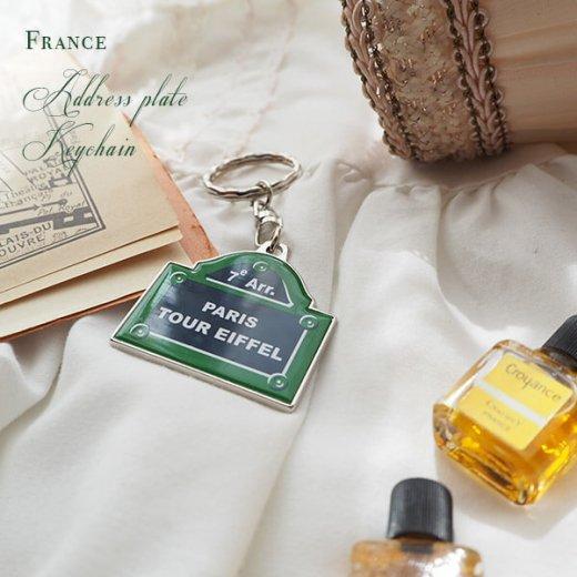 フランス直輸入! パリ 道路看板 キーホルダー パリ エッフェル塔【PARIS TOUR EIFFEL】(Souvenir de paris お土産)【画像4】