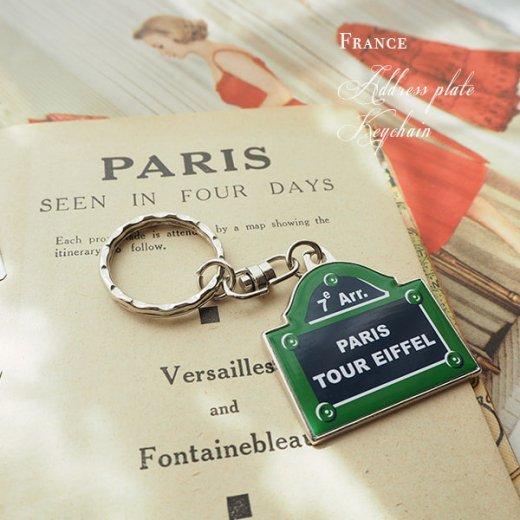 フランス直輸入! パリ 道路看板 キーホルダー パリ エッフェル塔【PARIS TOUR EIFFEL】(Souvenir de paris お土産)【画像6】