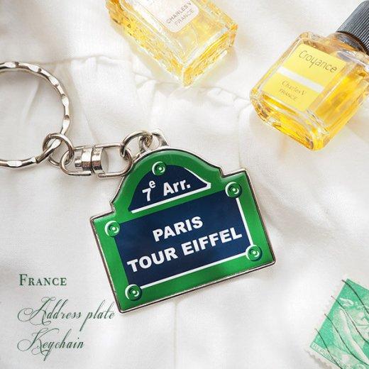 フランス直輸入! パリ 道路看板 キーホルダー パリ エッフェル塔【PARIS TOUR EIFFEL】(Souvenir de paris お土産)【画像8】