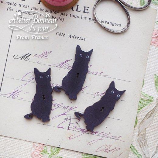 フランス輸入ボタン アトリエ・ボヌール・ドゥ・ジュール【黒猫 Le Chat noir B】【画像3】