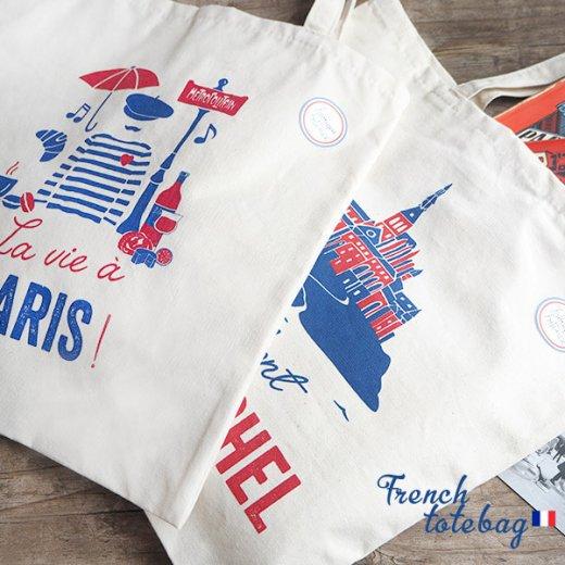 フランス製 トートバッグ TISSAGE DE L'OUEST【La vie a PARIS!】【画像7】