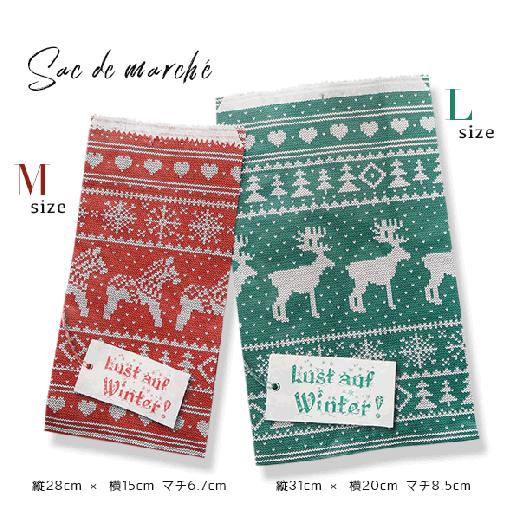 マルシェ袋 ドイツ 海外市場の紙袋(クリスマス・グリーンL)5枚セット【画像6】
